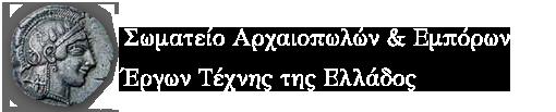 Σωματείο Αρχαιοπωλών & Εμπόρων Έργων Τέχνης της Ελλάδος